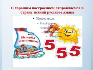 С хорошим настроением отправляемся в страну знаний русского языка