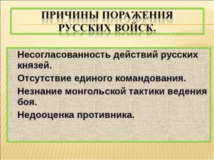 Несогласованность действий русских князей. Отсутствие единого командования. Н