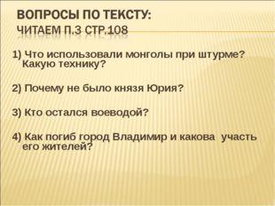 1) Что использовали монголы при штурме? Какую технику? 2) Почему не было княз