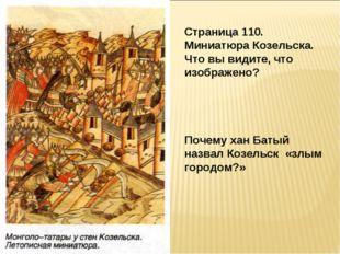 Страница 110. Миниатюра Козельска. Что вы видите, что изображено? Почему хан