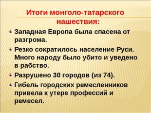 Итоги монголо-татарского нашествия: Западная Европа была спасена от разгрома.