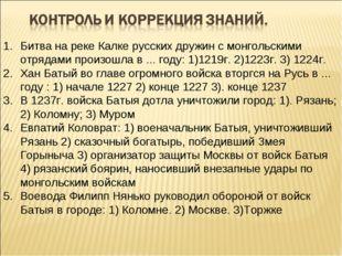Битва на реке Калке русских дружин с монгольскими отрядами произошла в ... го