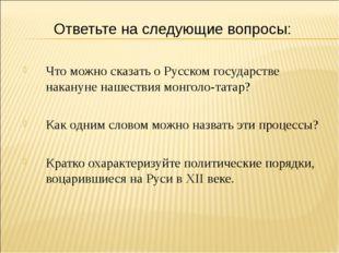 Ответьте на следующие вопросы: Что можно сказать о Русском государстве накану