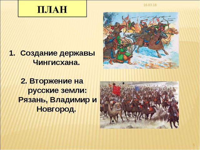 * * Создание державы Чингисхана. 2. Вторжение на русские земли: Рязань, Влади...