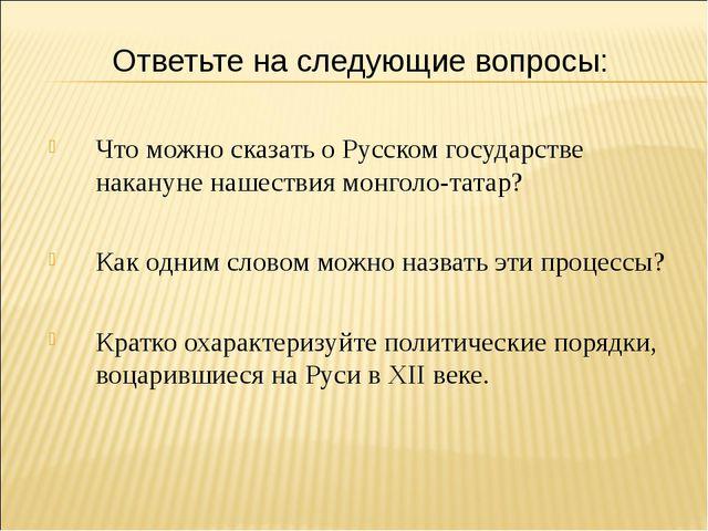 Ответьте на следующие вопросы: Что можно сказать о Русском государстве накану...