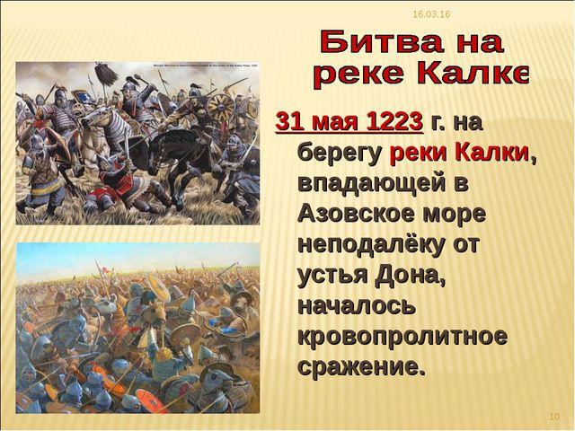 * * 31 мая 1223 г. на берегу реки Калки, впадающей в Азовское море неподалёку...