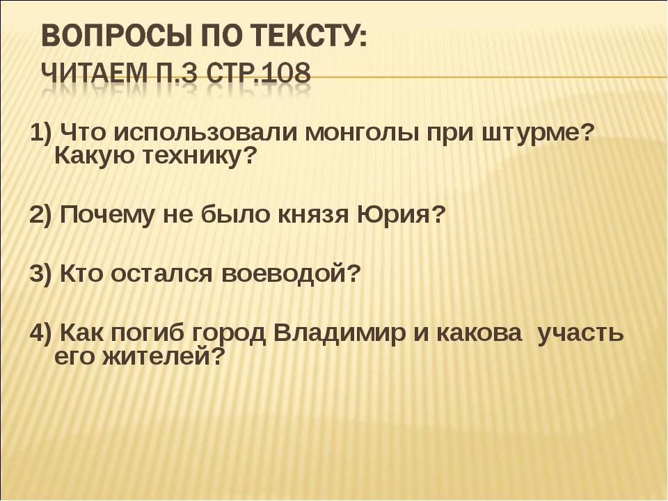 1) Что использовали монголы при штурме? Какую технику? 2) Почему не было княз...