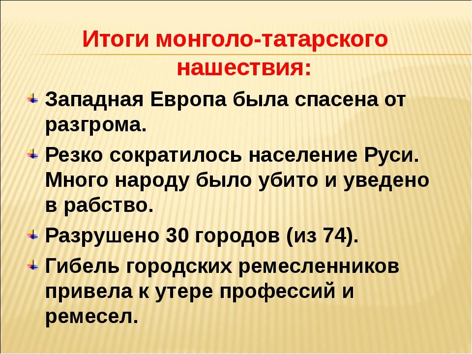 Итоги монголо-татарского нашествия: Западная Европа была спасена от разгрома....