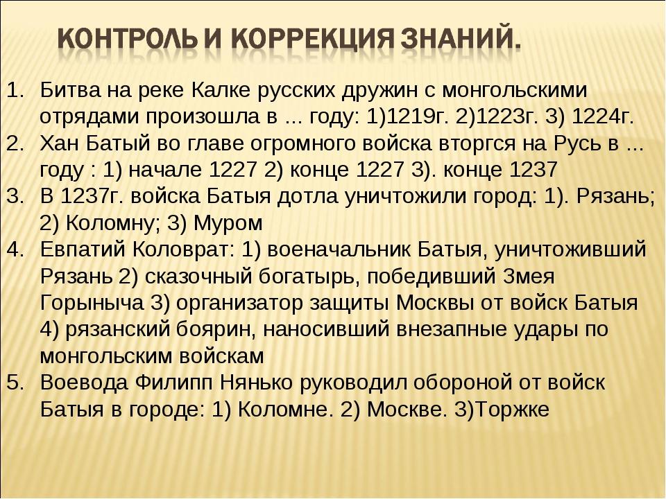 Битва на реке Калке русских дружин с монгольскими отрядами произошла в ... го...