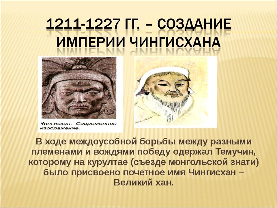 В ходе междоусобной борьбы между разными племенами и вождями победу одержал...