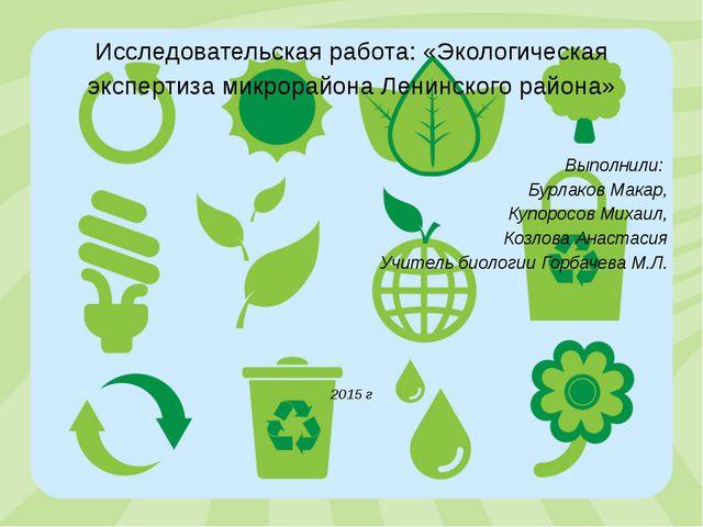 Исследовательская работа: «Экологическая экспертиза микрорайона Ленинского ра...