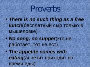 Proverbs There is no such thing as a free lunch(бесплатный сыр только в мышел
