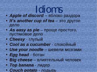 Idioms Apple of discord – яблоко раздора It's another cup of tea – это другое