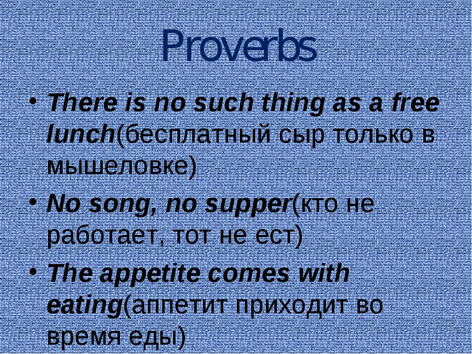 Proverbs There is no such thing as a free lunch(бесплатный сыр только в мышел...