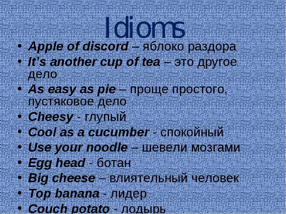 Idioms Apple of discord – яблоко раздора It's another cup of tea – это другое...