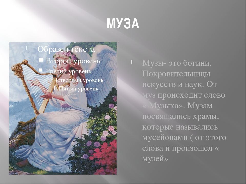 МУЗА Музы- это богини. Покровительницы искусств и наук. От муз происходит сло...
