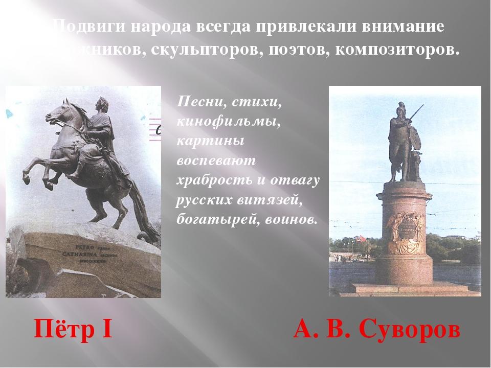 Подвиги народа всегда привлекали внимание художников, скульпторов, поэтов, ко...