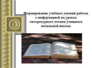 Формирование учебных умений работы с информацией на уроках литературного чтен