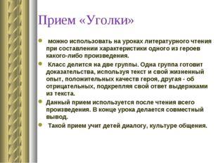 Прием «Уголки» можно использовать на уроках литературного чтения при составле