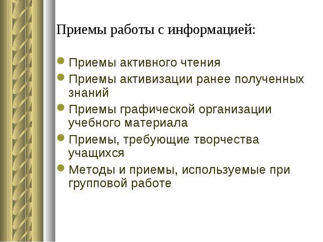 Приемы работы с информацией: Приемы активного чтения Приемы активизации ранее...