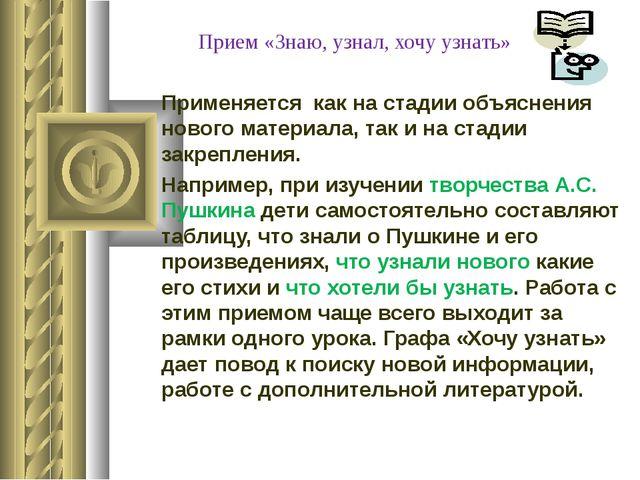 Прием «Знаю, узнал, хочу узнать» Применяется как на стадии объяснения нового...