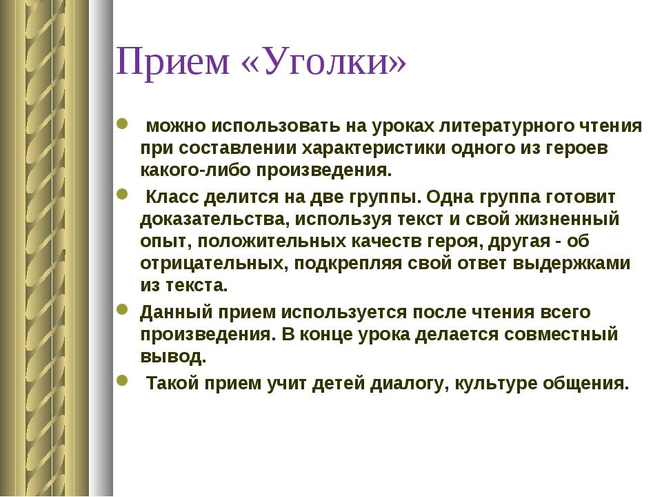 Прием «Уголки» можно использовать на уроках литературного чтения при составле...