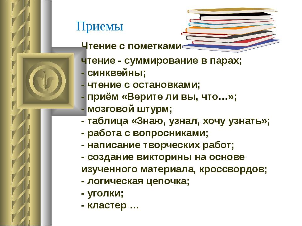 Приемы Чтение с пометками чтение - суммирование в парах; - синквейны; - чтени...