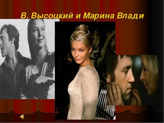 В. Высоцкий и Марина Влади