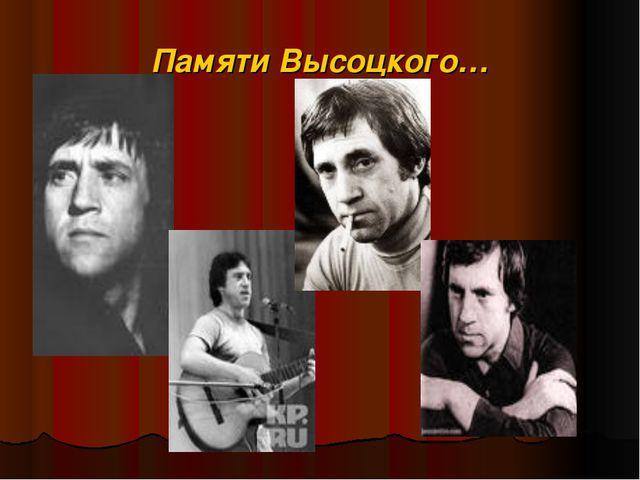 Памяти Высоцкого…