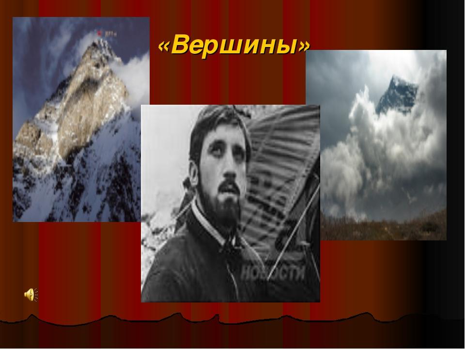 «Вершины»