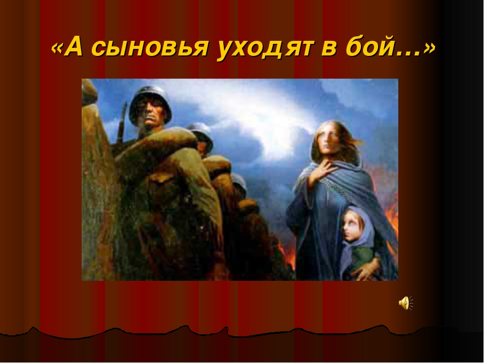 «А сыновья уходят в бой…»