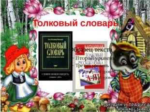 Толковый словарь.