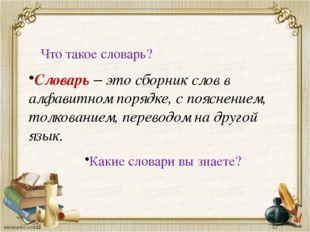 Словарь – это сборник слов в алфавитном порядке, с пояснением, толкованием, п