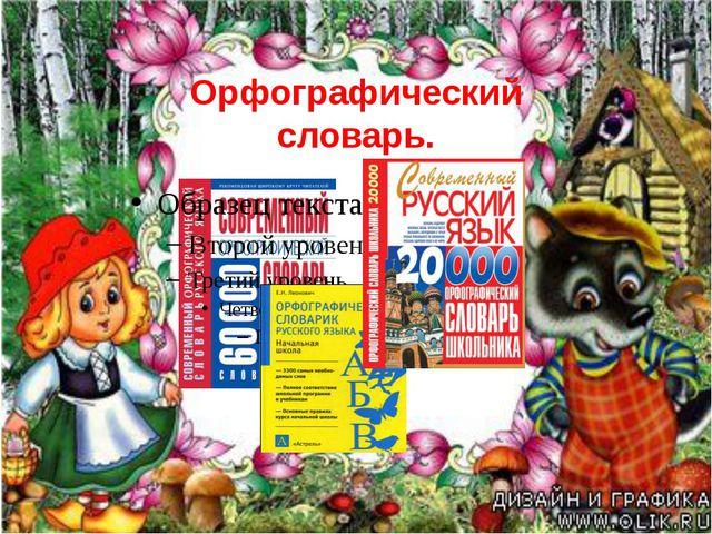 Орфографический словарь.