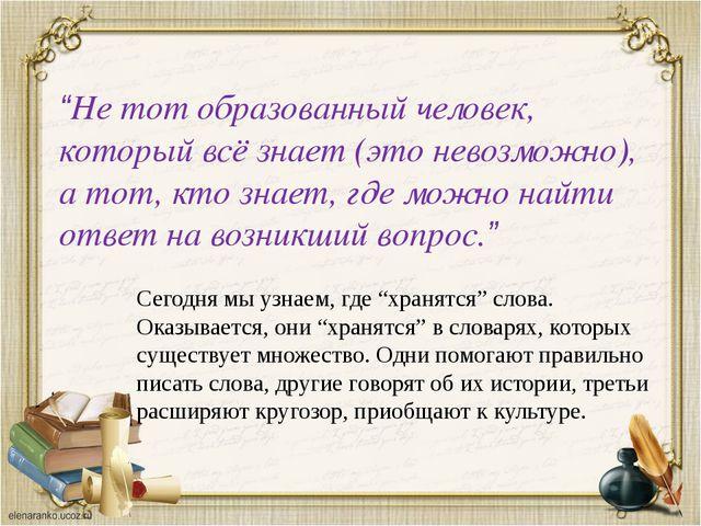 """""""Не тот образованный человек, который всё знает (это невозможно), а тот, кто..."""