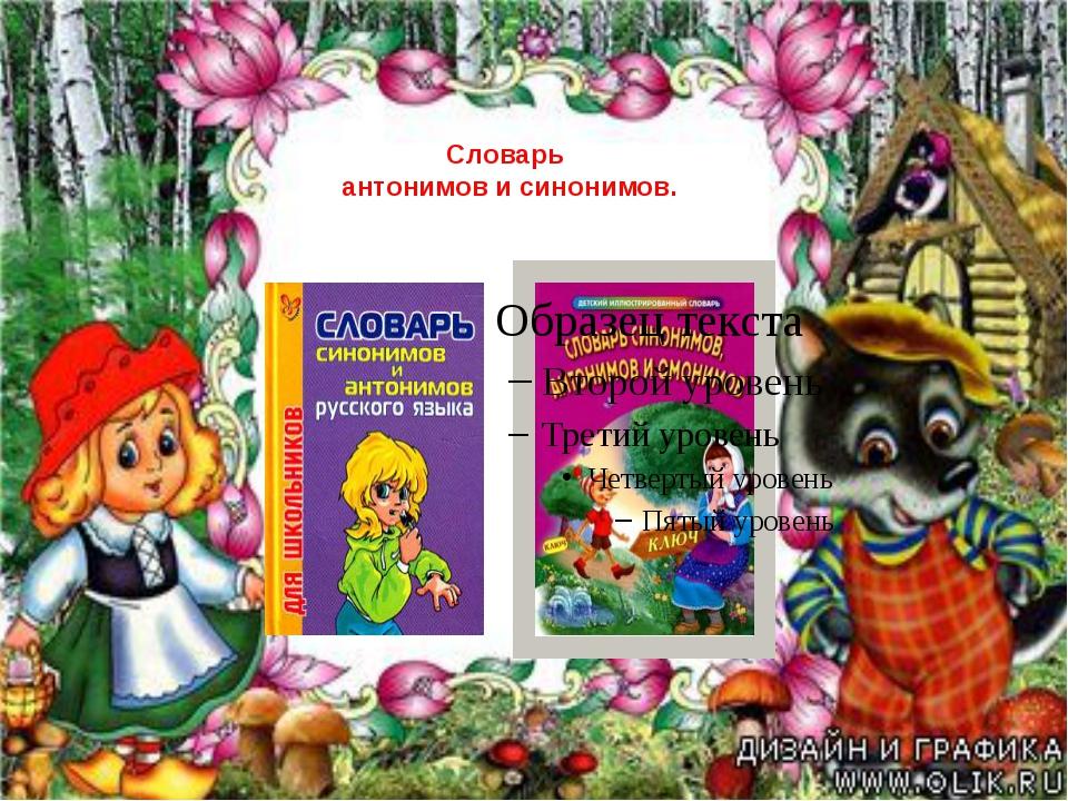 Словарь антонимов и синонимов.
