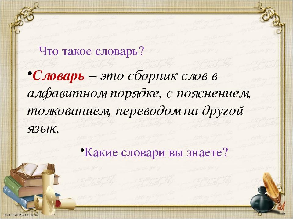 Словарь – это сборник слов в алфавитном порядке, с пояснением, толкованием, п...