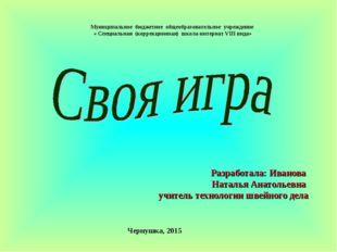 Разработала: Иванова Наталья Анатольевна учитель технологии швейного дела Му