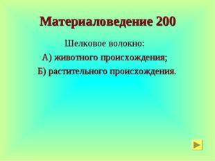 Материаловедение 200 Шелковое волокно: А) животного происхождения; Б) растите