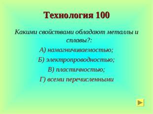 Технология 100 Какими свойствами обладают металлы и сплавы?: А) намагничиваем