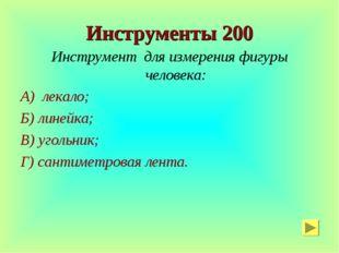Инструменты 200 Инструмент для измерения фигуры человека: А) лекало; Б) линей