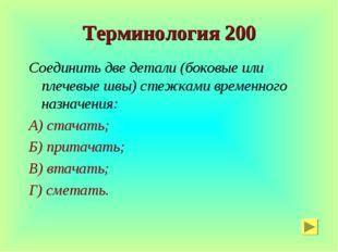 Терминология 200 Соединить две детали (боковые или плечевые швы) стежками вре
