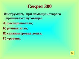 Секрет 300 Инструмент, при помощи которого пришивают пуговицы: А) распарывате