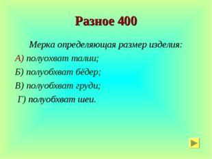 Разное 400 Мерка определяющая размер изделия: А) полуохват талии; Б) полуобхв
