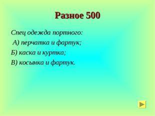 Разное 500 Спец одежда портного: А) перчатка и фартук; Б) каска и куртка; В)