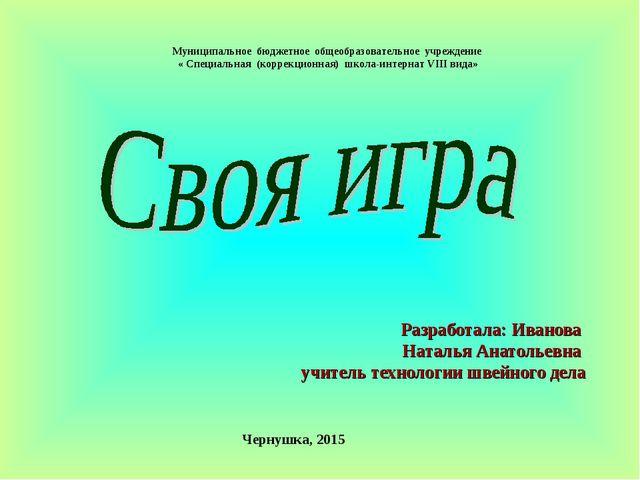 Разработала: Иванова Наталья Анатольевна учитель технологии швейного дела Му...