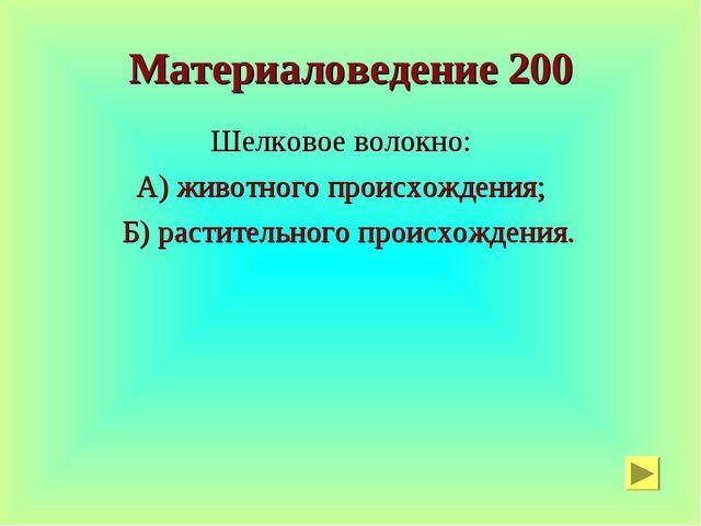 Материаловедение 200 Шелковое волокно: А) животного происхождения; Б) растите...