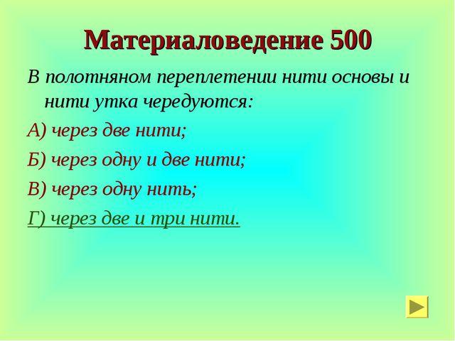Материаловедение 500 В полотняном переплетении нити основы и нити утка череду...