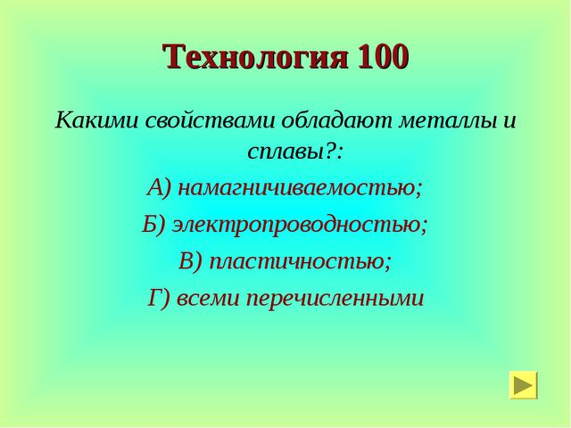 Технология 100 Какими свойствами обладают металлы и сплавы?: А) намагничиваем...