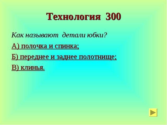 Технология 300 Как называют детали юбки? А) полочка и спинка; Б) переднее и з...